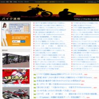 【2ch】バイク速報