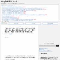 Blog版蹴閑ガゼッタ