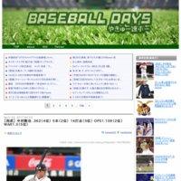 BASEBALL DAYS @やきゅー速ホー