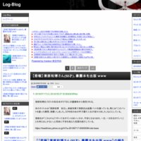Log-Blog