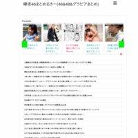 欅坂46まとめるきー(46&48&グラビアまとめ)