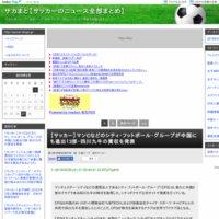 サカまと【サッカーのニュース全部まとめ】